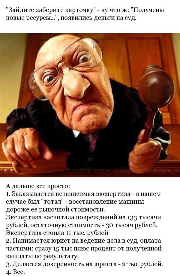 Суд со страховой