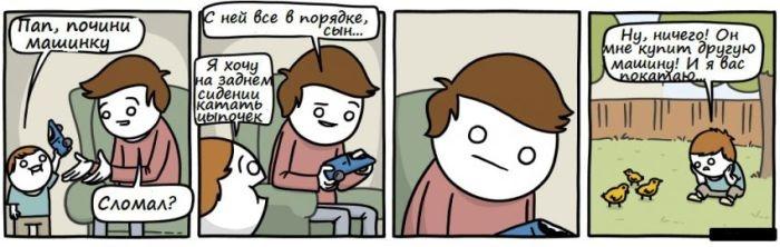 Смешные комиксы (20 картинок) 27.06.2014