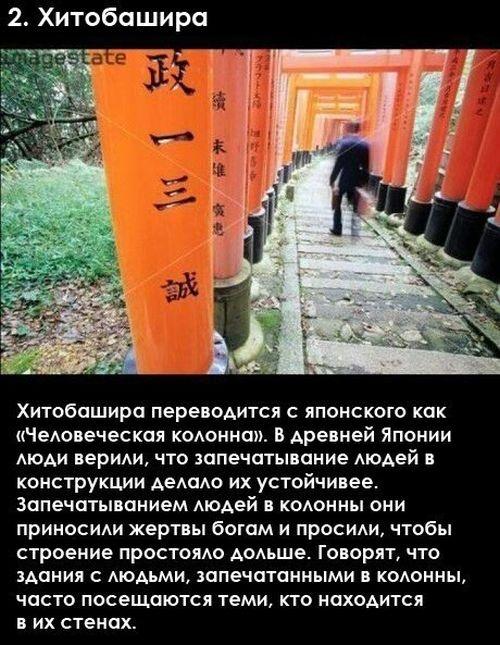 10 страшынх японских легенд