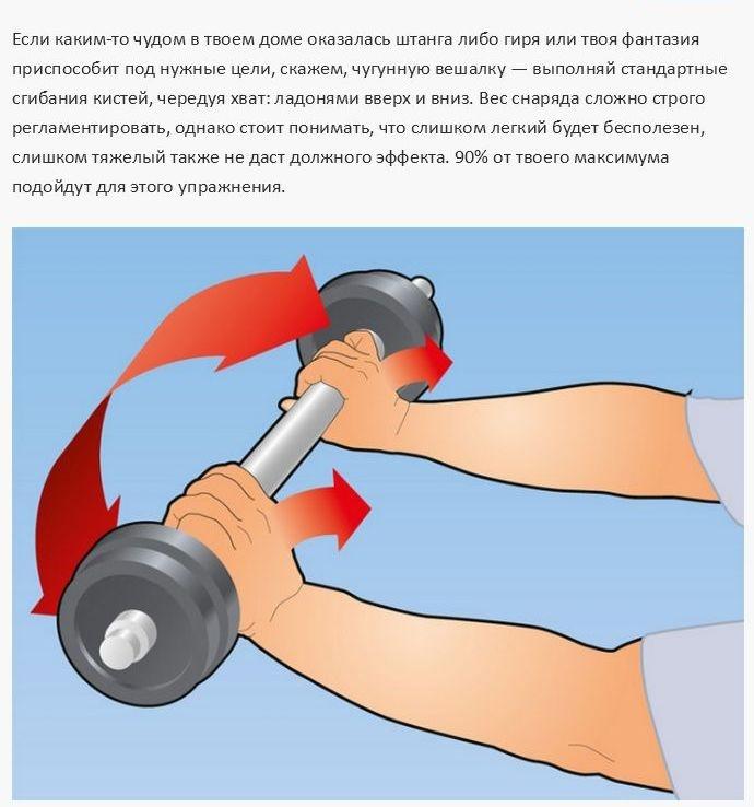 Простые упражнения  тренирующие все 27 мышц рук (12 фото)