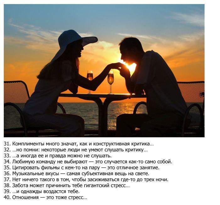 101 вещь, которую важно понять каждому человеку (10 фото)