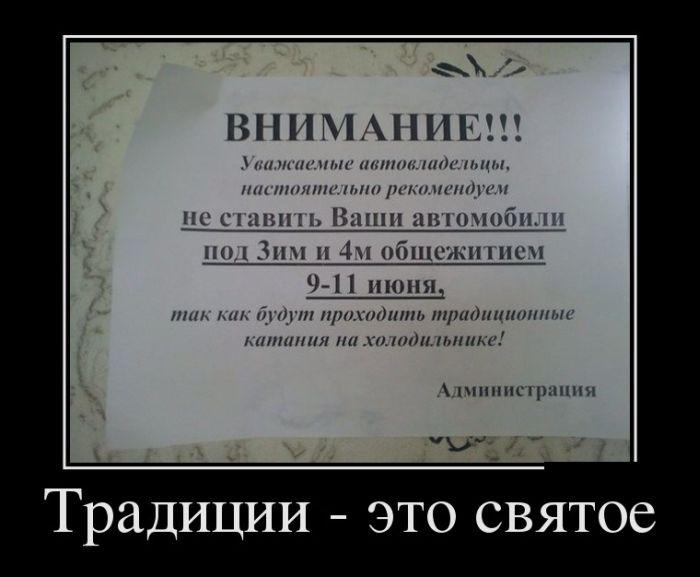 Демотиваторы (30 фото) 02.07.2014