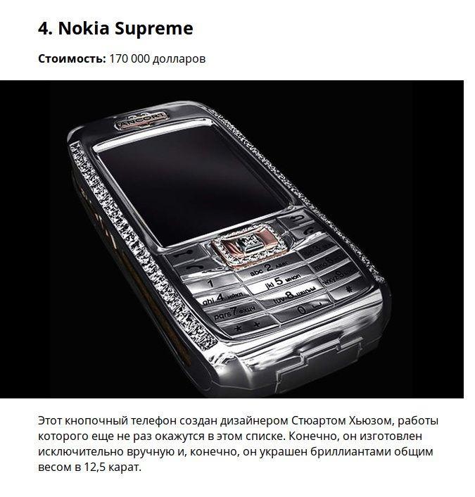 Топ-9 самых дорогих мобильных телефонов в мире