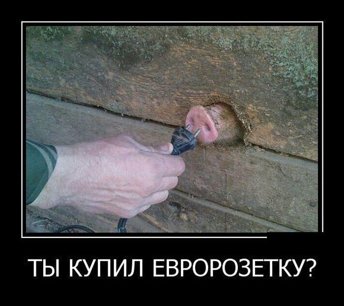 Демотиваторы (30 фото) 04.07.2014