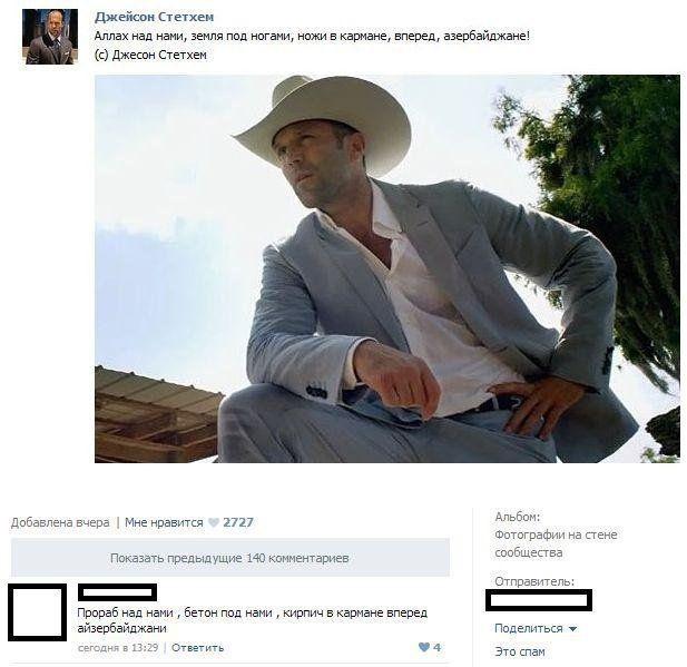 Комментарии из социальных сетей (34 фото)