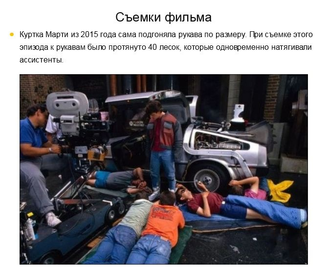 """Секреты съемок фильма """"Назад в будущее"""" (18 фото)"""