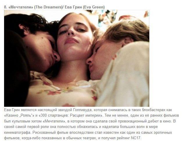 Топ 12 откровенные сцен в кино