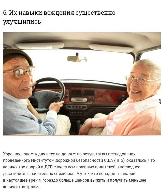 10 преимуществ пожилого возраста