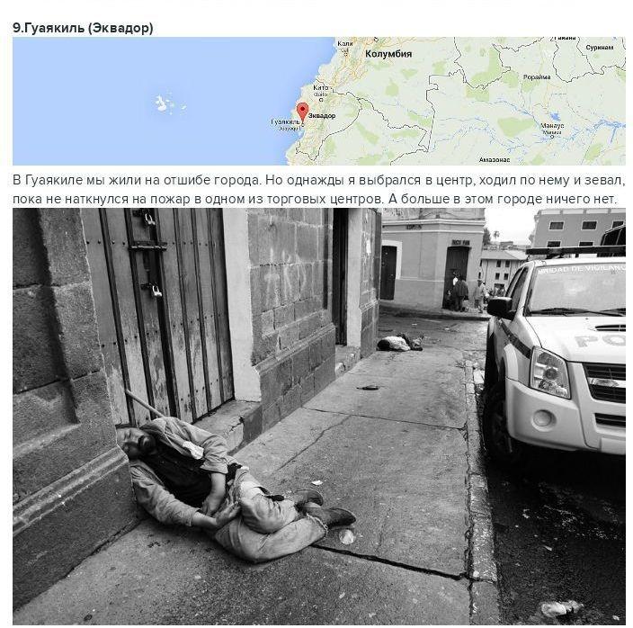 Самые скучные города (15 фото)
