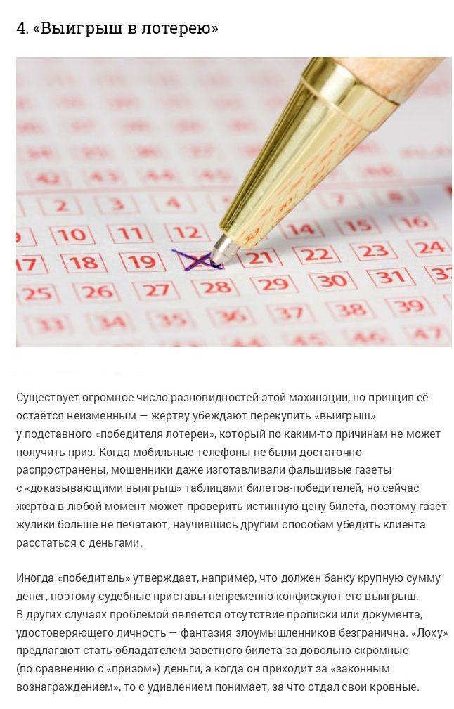 Распространённые схемы мошенничества (10 фото)
