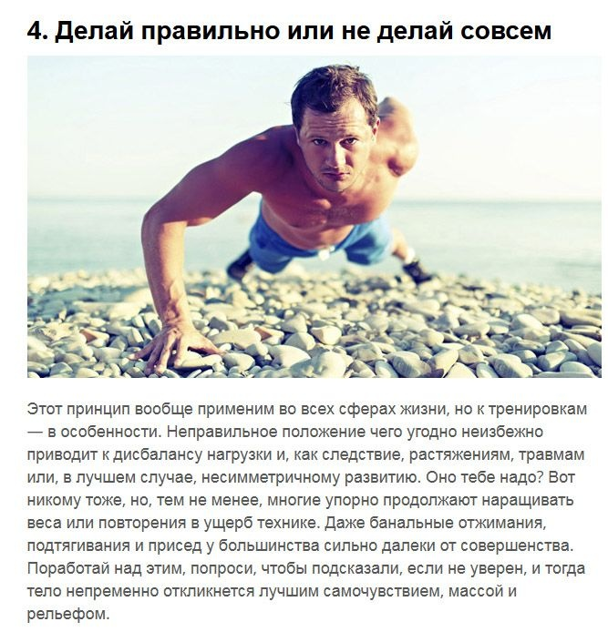 Правила занятия фитнесом, которые будут жить вечно