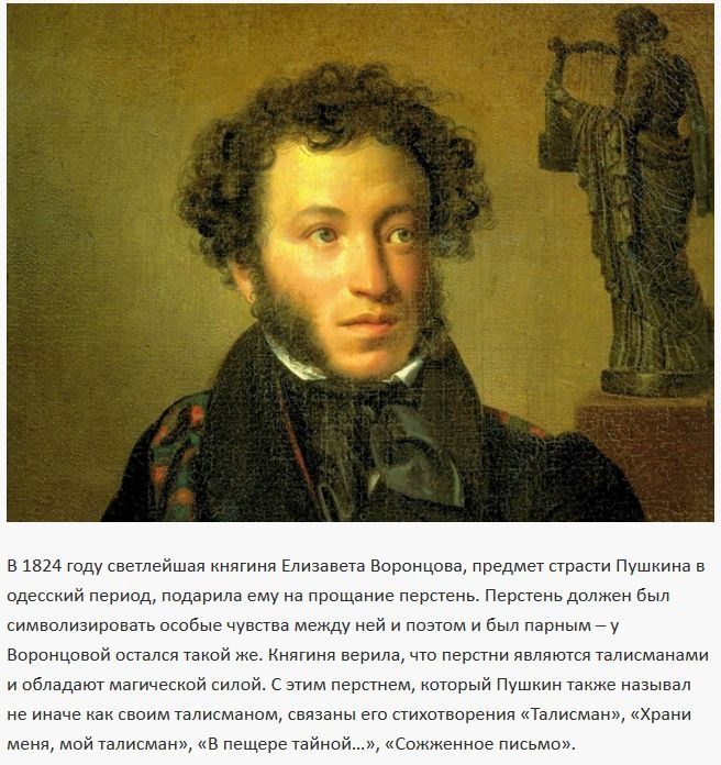 История про перстень Пушкина