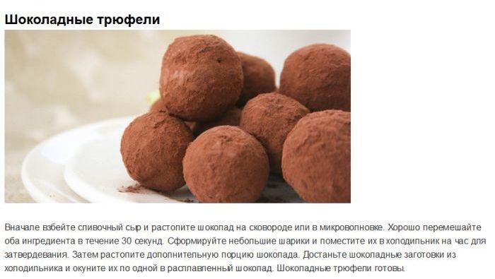 Классные блюда из 2 ингридиентов