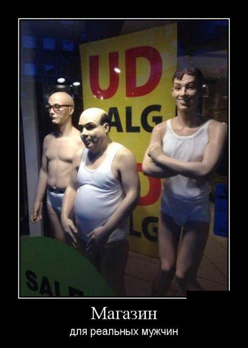 Демотиваторы (30 фото) 10.07.2014