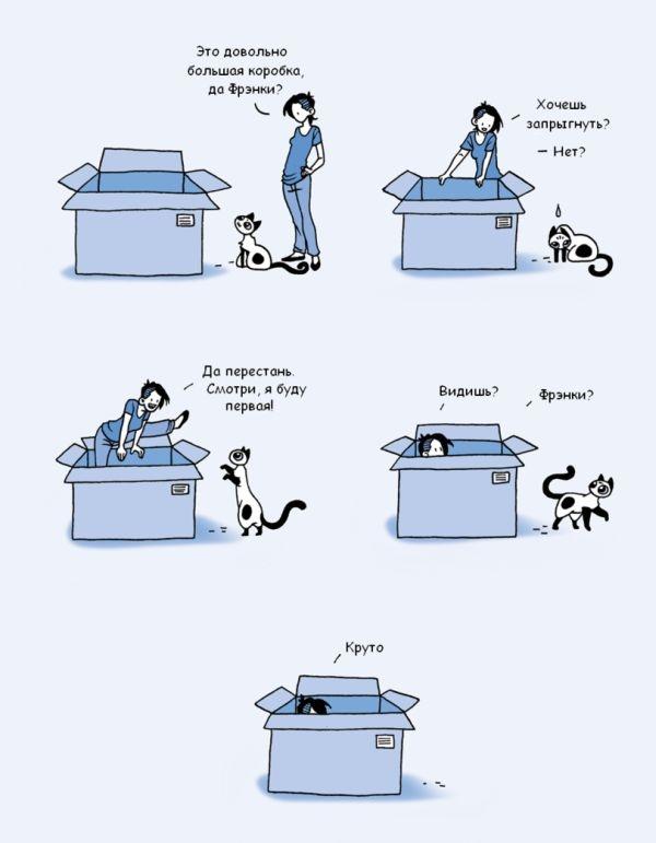 Смешные комиксы (20 картинок) 10.07.2014