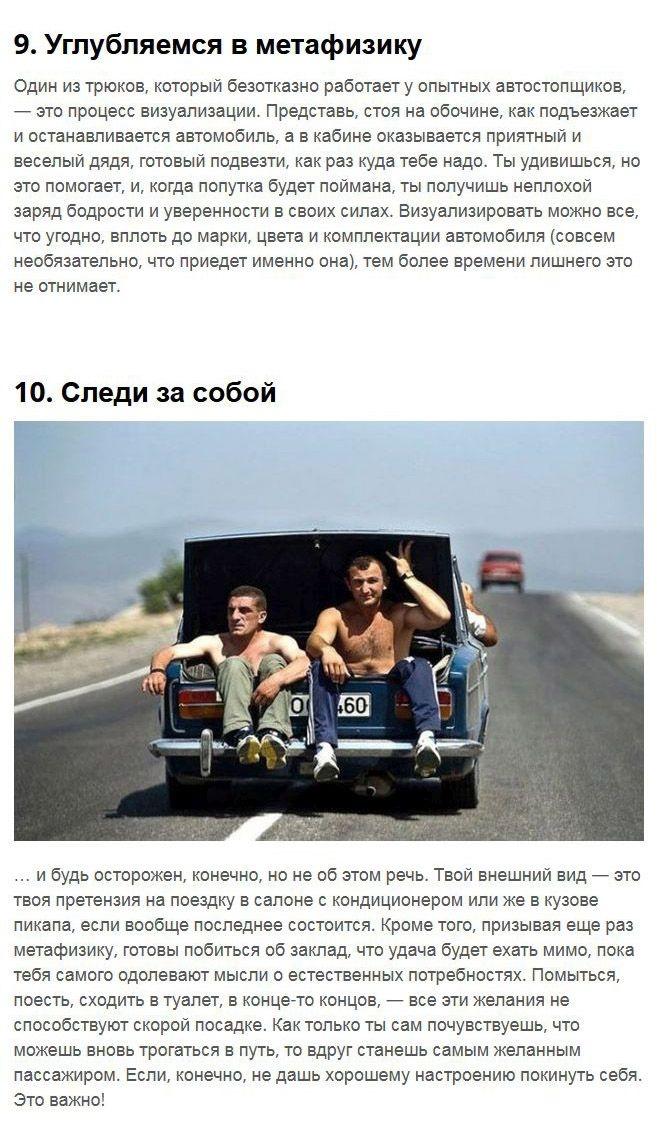 10 дельных советов для автостопа