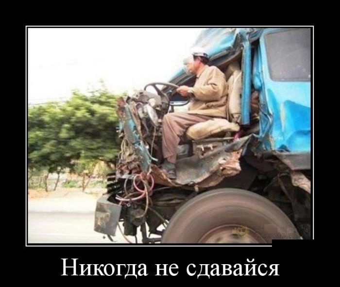Демотиваторы (30 фото) 11.07.2014