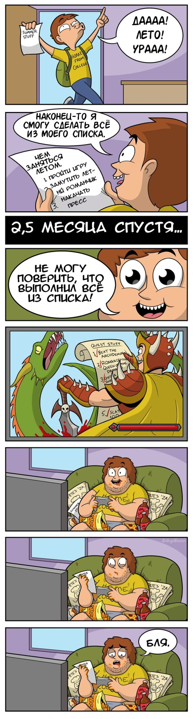 Смешные комиксы (20 картинок) 11.07.2014