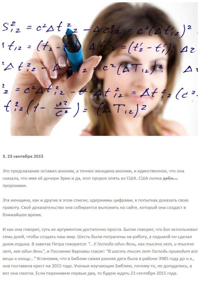 """Топ-5 предсказаний ближайших """"концов света"""" (5 фото)"""