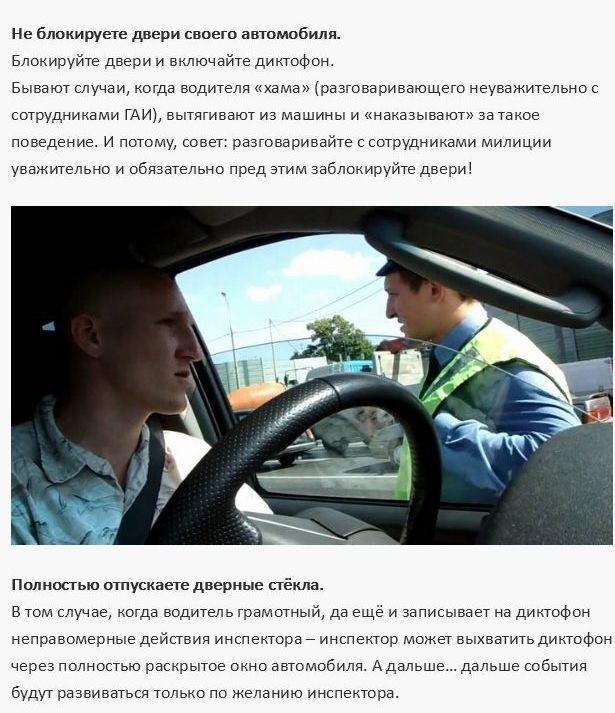 14 распостраненных ошибок водителей с сотрудниками ДПС