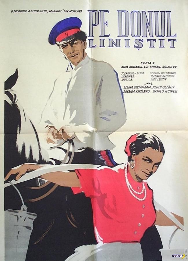 Советское кино в иностранных афишах