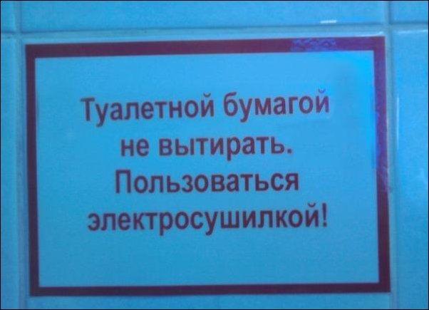 Прикольные надписи и объявления (28 фото)
