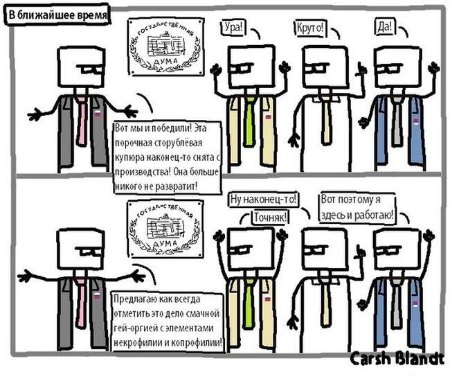 Смешные комиксы (20 картинок) 14.07.2014