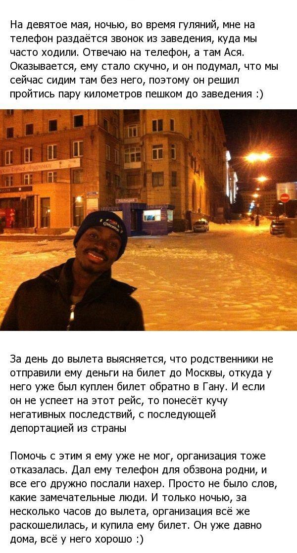 Прием cтудента из Африки в России (13 фото)