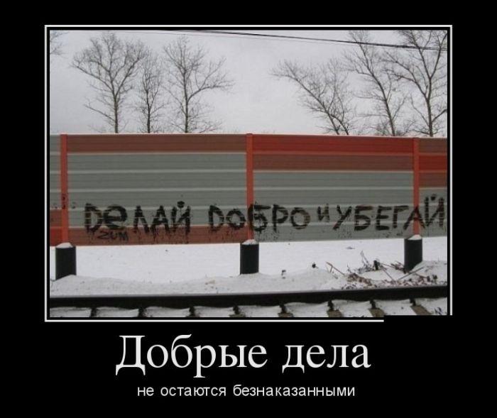 Демотиваторы (30 фото) 16.07.2104