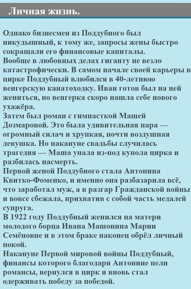 """Иван Поддубный - """"Русский Медведь"""""""
