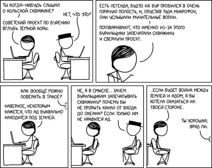 Смешные комиксы (20 картинок) 18.07.2014