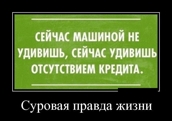 Демотиваторы (30 фото) 21.07.2014