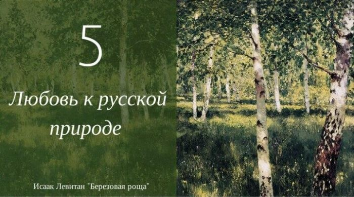 ТОП-10 чувств, присущих русским