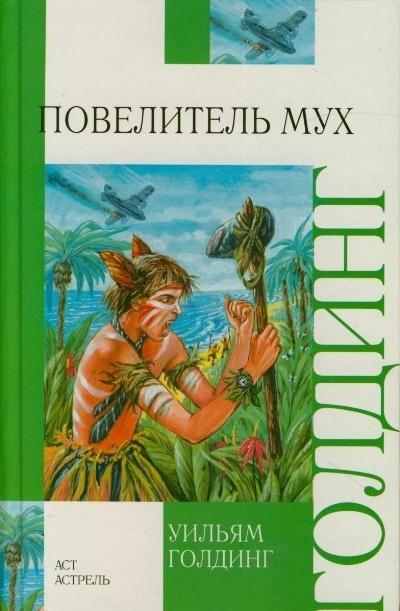 Знаменитые книги, которые были отвергнуты издательствами
