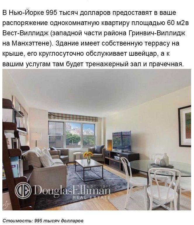 Какую недвижимость можно купить за 1 миллион долларов (20 фото)