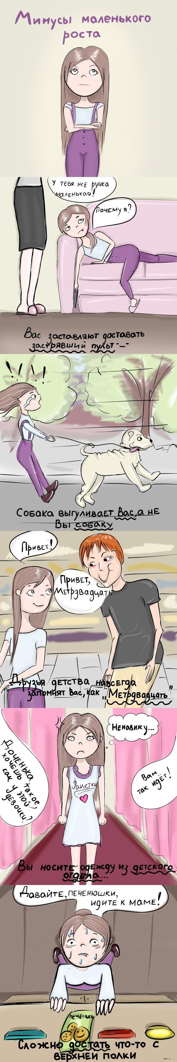 Смешные комиксы (20 картинок) 24.07.2014