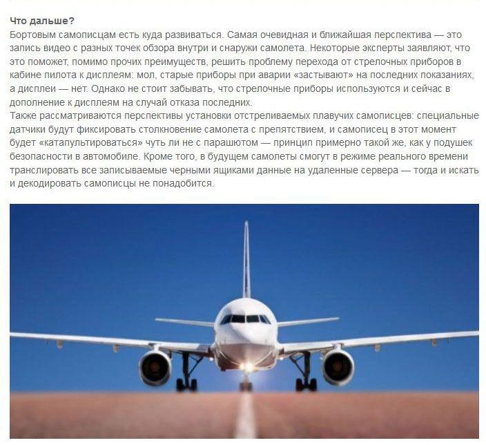 """Из чего состоит """"черный ящик"""" самолета"""