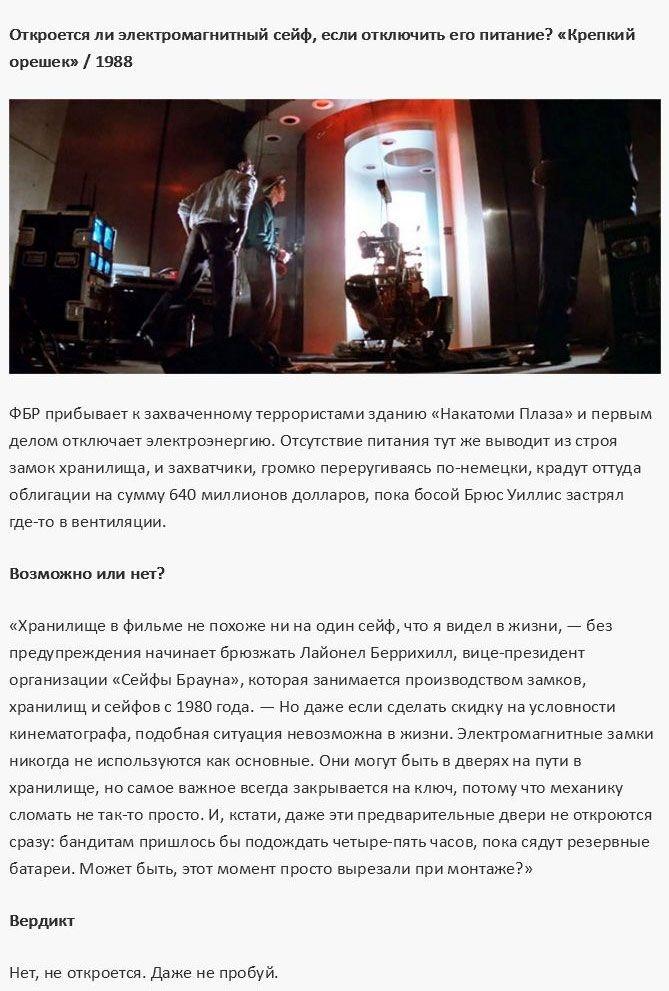 Разоблачение сцен из культовых кинофильмов (15 фото)