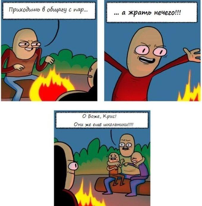 Смешные комиксы (20 картинок) 29.07.2014