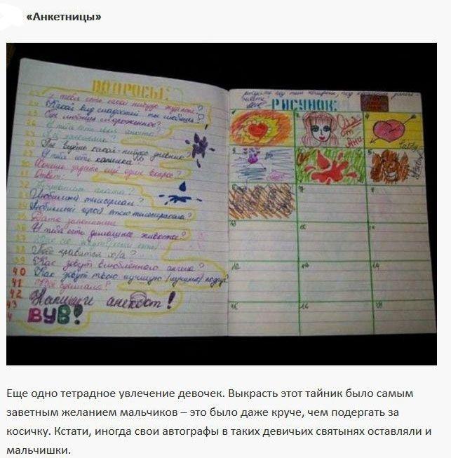 Чем занимались школьники СССР во время уроков (11 фото)