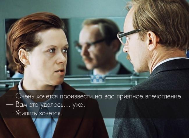 Любимые цитаты из «Служебного романа»
