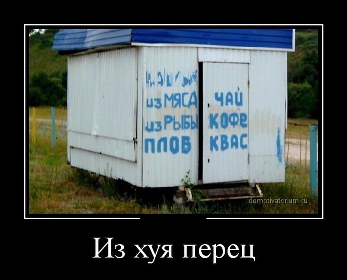 Демотиваторы (30 фото) 31.07.2014