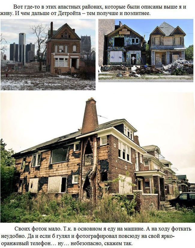 Как живется в современном американском городе - Детройт (16 фото)