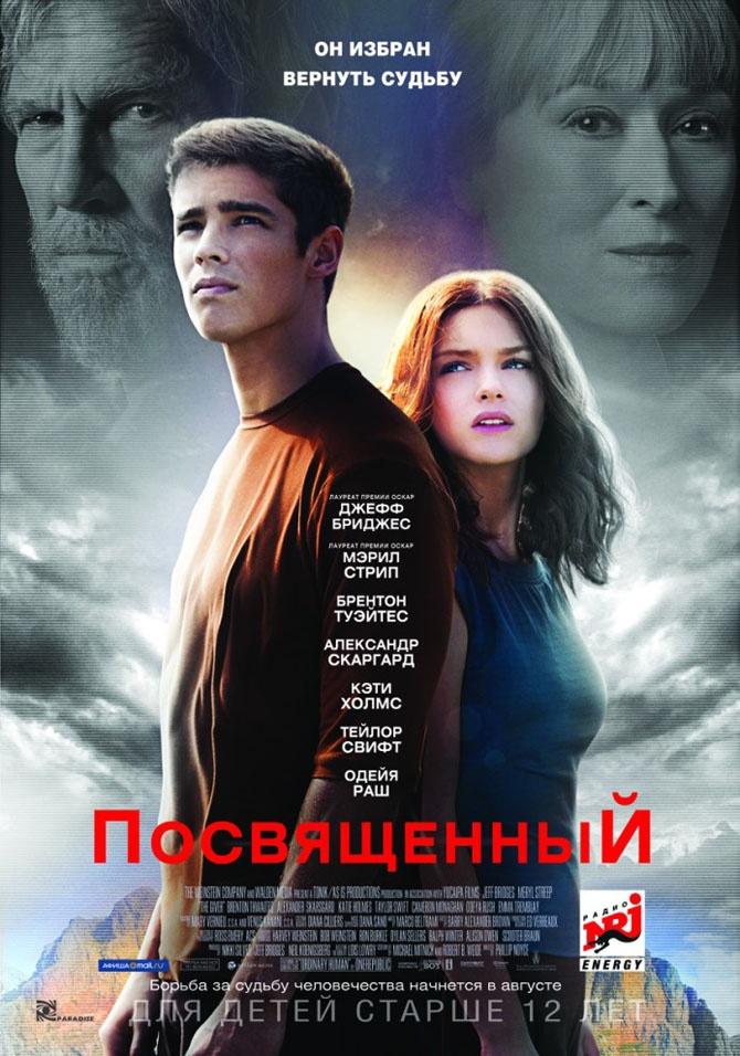 Кинопремьеры августа 2014