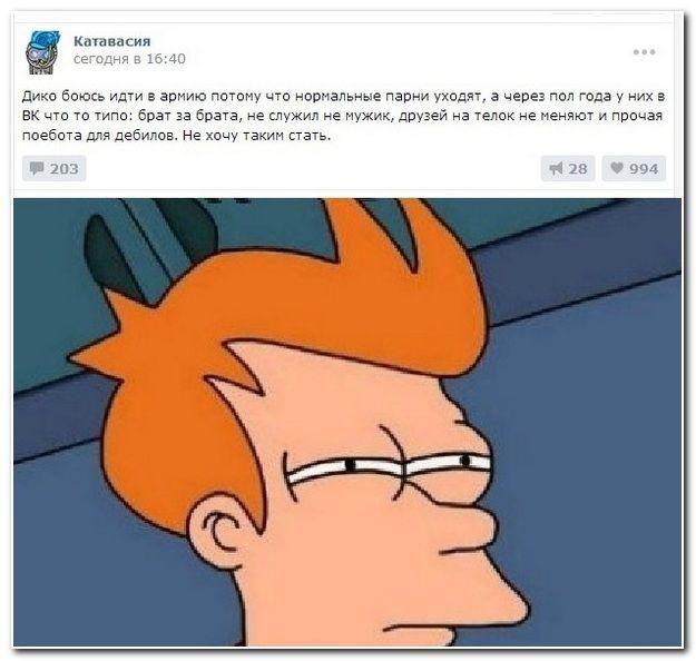 Смешные комментарии из социальных сетей 02.08.14 (30 фото)