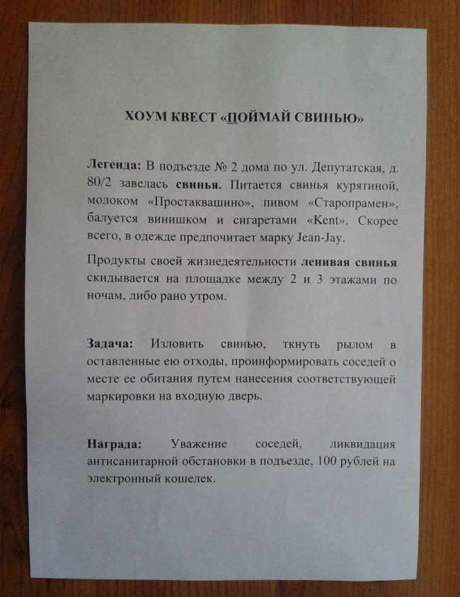 Прикольные надписи в подъездах (26 фото)