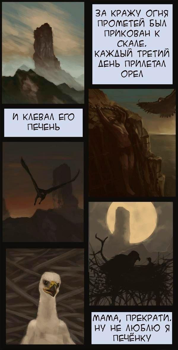 Смешные комиксы (20 картинок) 04.08.2014