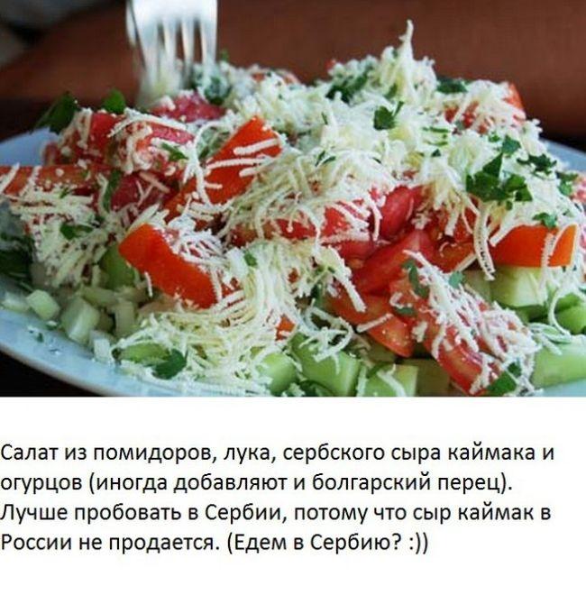 Национальные блюда в Сербии (7 фото)