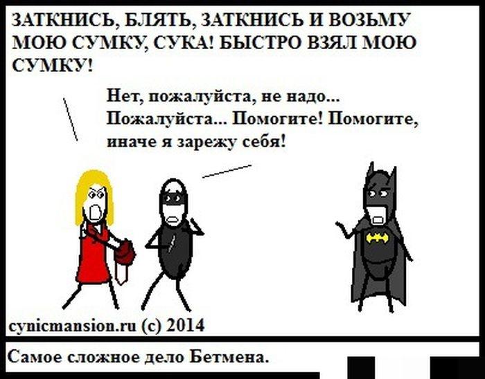 Смешные комиксы (20 картинок) 05.08.2014