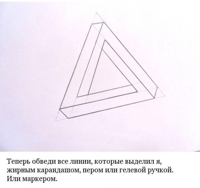 """Рисуем """"несуществующую фигуру"""" своими руками (9 фото)"""